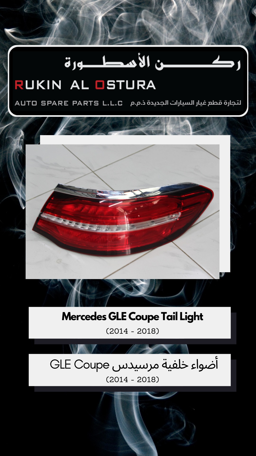 Mb Gle Tail Light Tail Light Auto Spare Parts Auto Spares