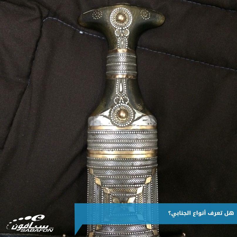 الجنبية هي إحدى تراث اليمن وهي نوع من الخناجر العربية يطلق هذا الوصف عادة في وصف الخناجر التي تربط بحزام حول الخاصرة كن Bottles Decoration Decor Home Decor