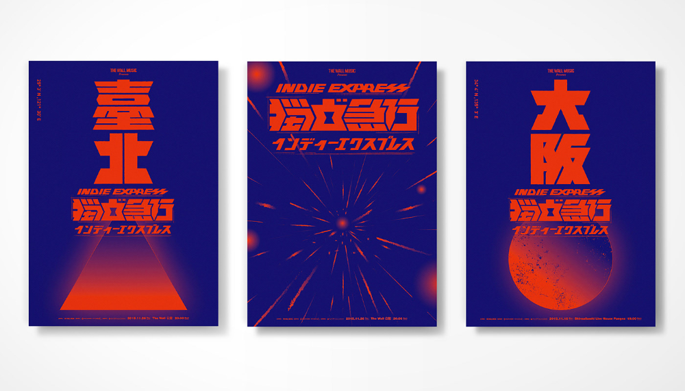 INDIE EXPRESS / 獨立急行 / インディーエクスプレス on Behance | Typography poster design, Graphic design posters, Typography poster