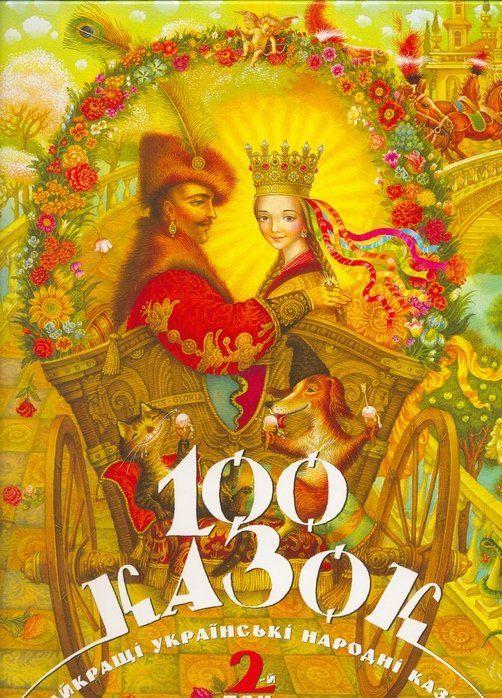 Украинский иллюстратор Катерина Штанко~~~~~~~Catherine Shtanko - illustration to Ukranian fairy tales