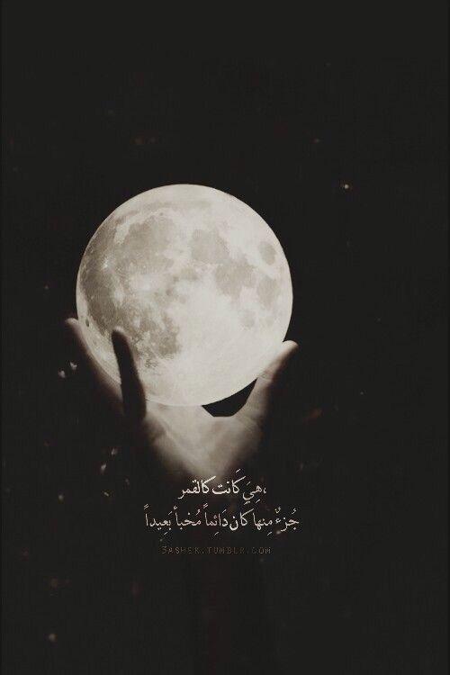 كالقمر Arabic Quotes Love Quotes Wallpaper Love Smile Quotes