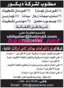 وظائف شاغرة فى قطر وظائف جريدة الراية الاثنين 27 4 2015