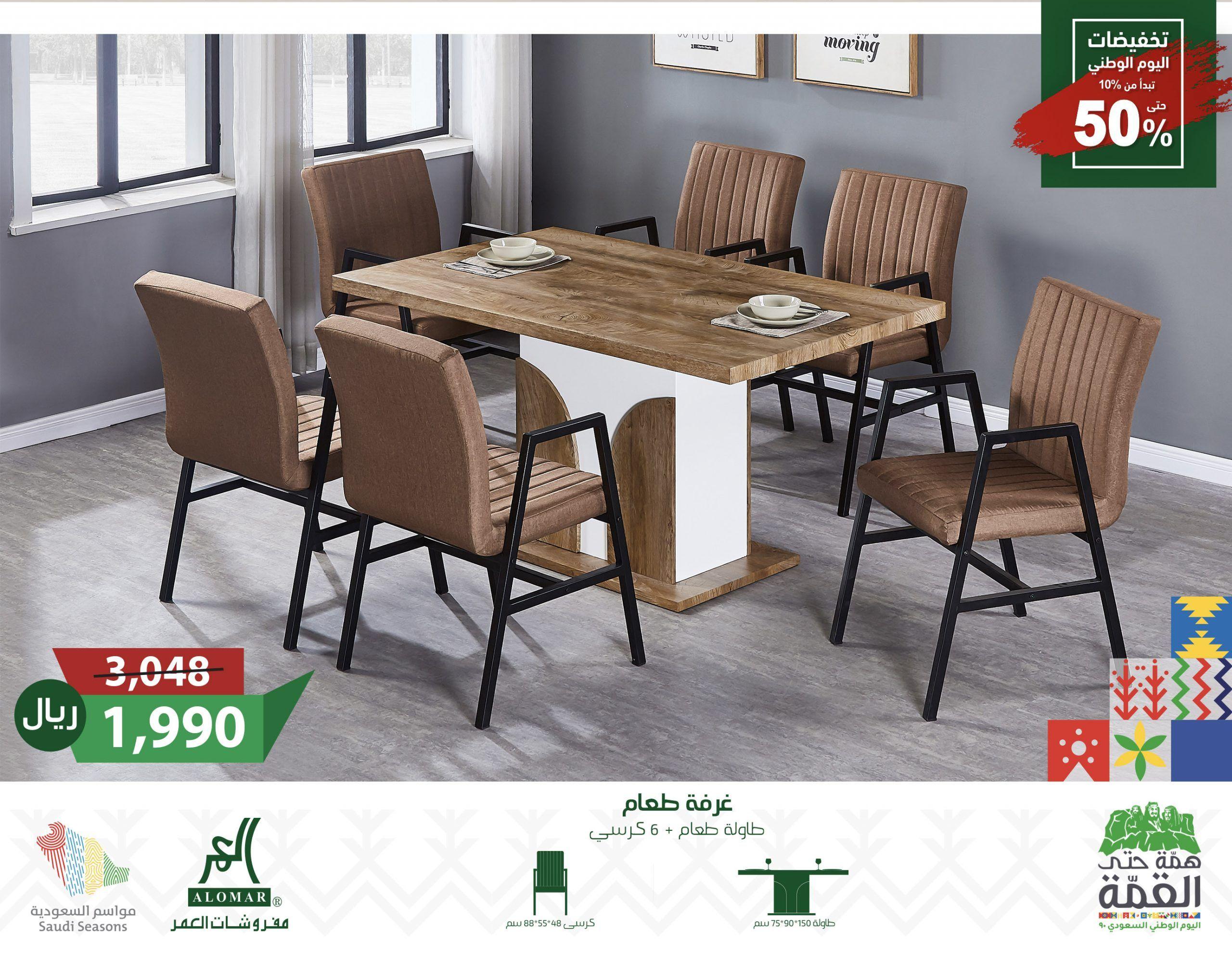 طاولة طعام ٦ كرسي رخام Home Decor Furniture Dining Chairs