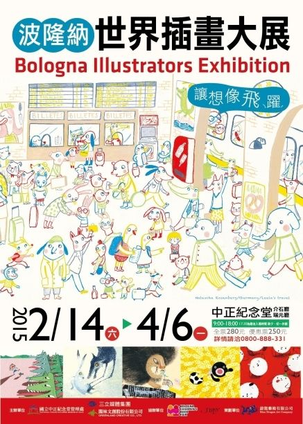 [售票][心得]【中正紀念堂】讓想像飛躍-波隆納世界插畫大展-封面