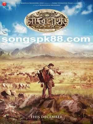 bangla movie free download chander pahar movie