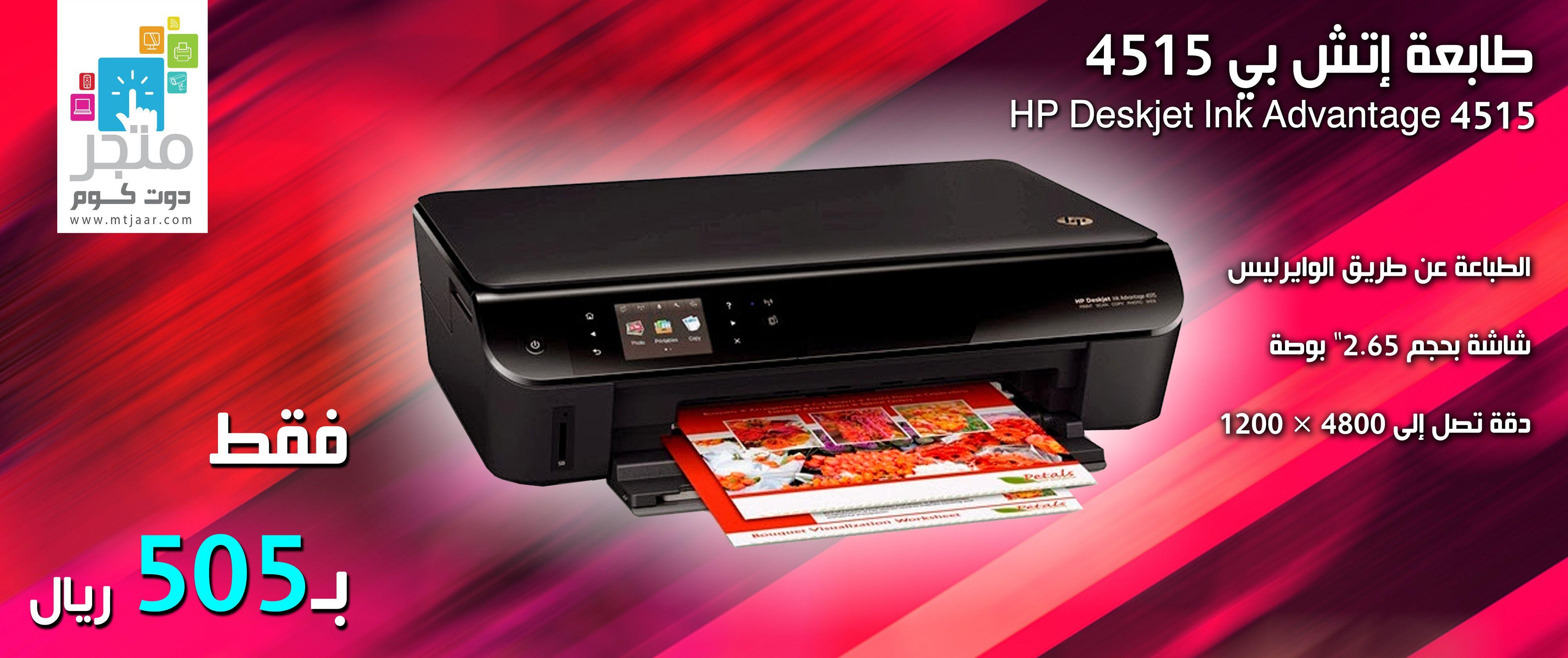 اطبع حيثما ألهمتك الإبداعية مع تقنية الطباعة اللاسلكية لطابعة اتش بي 4515 ديسكجيت ادفاتيج تقدم لك ثلاث ميزات في طابعة واحدة الطباعة النسخ الماسح الضوئي