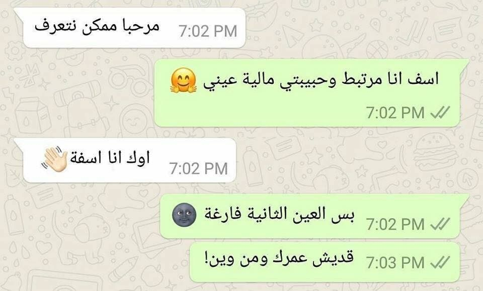 Pin By Farida On محادثات واتساب Arabic Jokes Funny Posts Funny