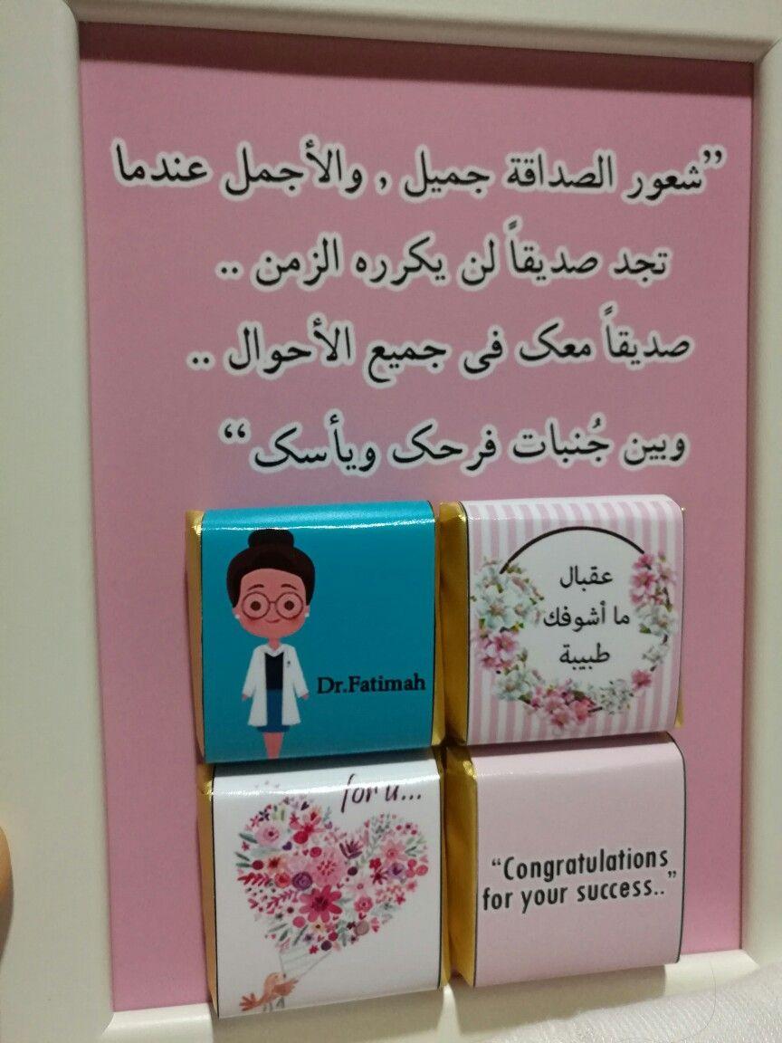 شوكولاته تغليف شوكولاته هدايا صداقه أصديقاء بنات Gift Tags Vintage Frames Vector Gift Wrapping
