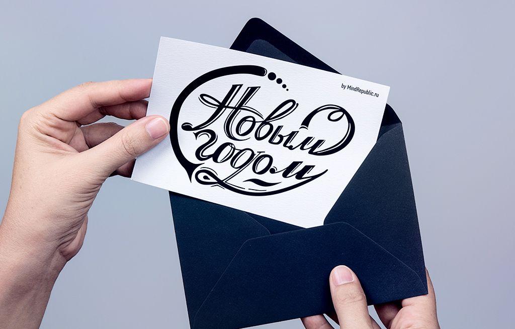 lettering-s-novym-godom. Happy New Year lettering. Леттеринг с Новым годом. Новый год и Рождество. Открытка с Новым годом 2017