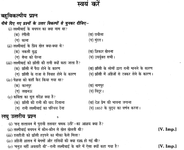 ncert-solutions-for-class-6-hindi-chapter-10-झाँसी-की