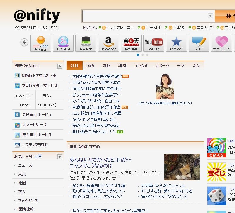 @nifty - also gaijin friendly search engine - I love how they are all basically variations of #yahoo portal page ><