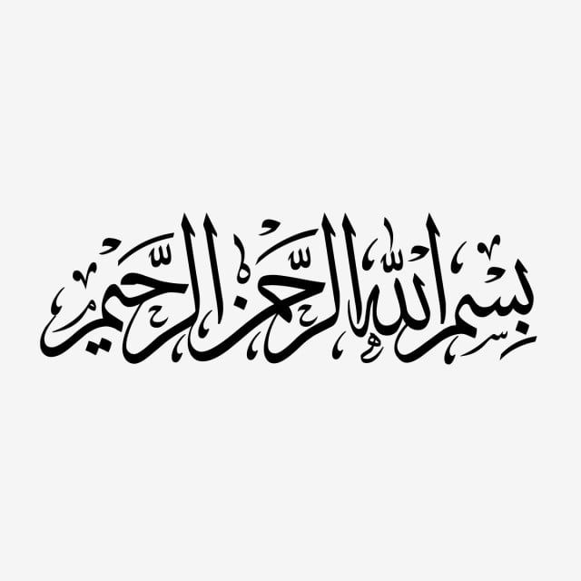 Bismillah Calligraphy Bw Bismillah Calligraphy Bismillahcalligraphy Png And Vector With Transparent Background For Free Download Bismillah Calligraphy Arabic Calligraphy Art Calligraphy