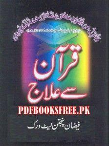 Ebook Quran Se Ilaj