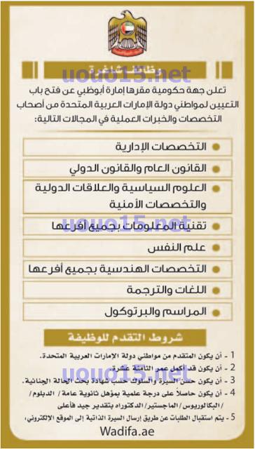 وظائف شاغرة فى الامارات وظائف شاغرة في الصحف الاماراتية 14 1 2017