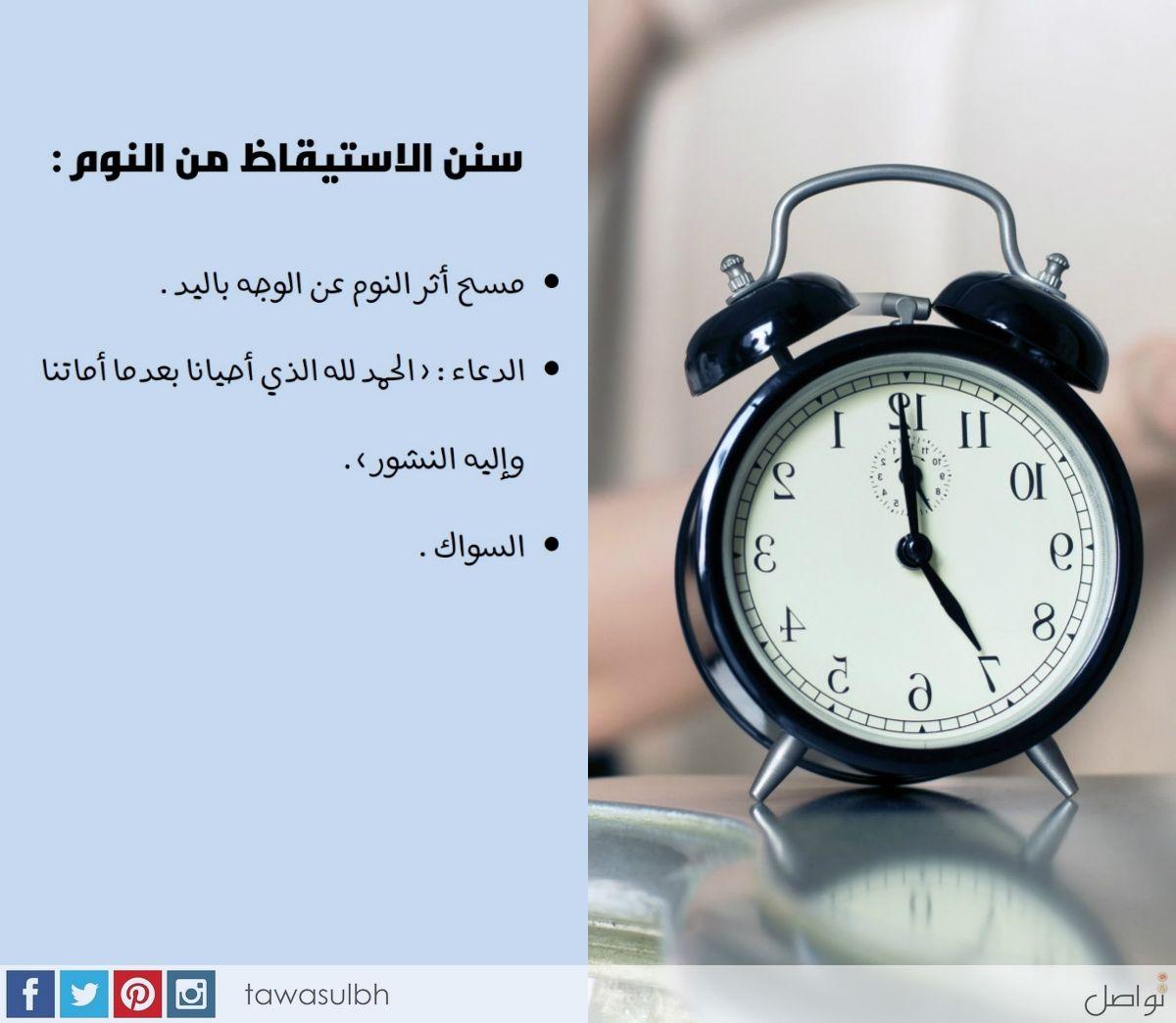 سنن الاستيقاظ من النوم مسح أثر النوم عن الوجه باليد الدعاء الحمد لله الذي أحيانا بعدما أماتنا وإليه النشور السواك Alarm Clock Clock Decor
