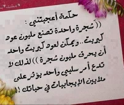 اقوال و حكم العظماء February 2013 Wisdom Quotes Life Cool Words Words