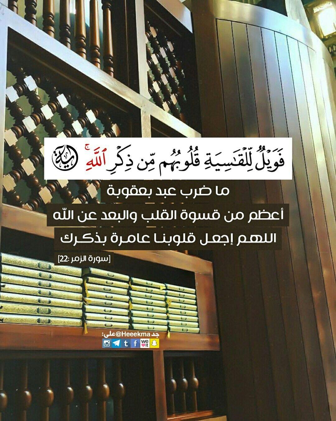 أية قرآنية Quran Quotes Quran Quotes Inspirational Quran Book