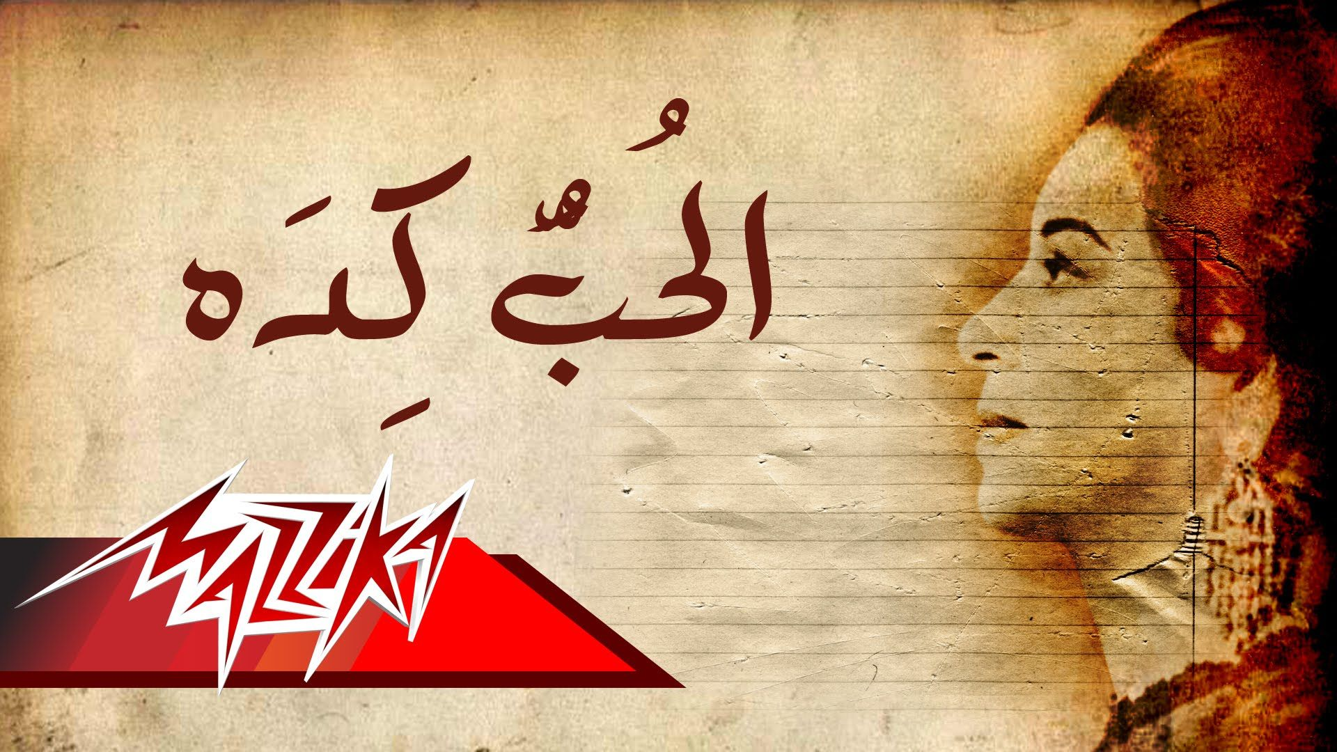 El Hob Keda Umm Kulthum الحب كده ام كلثوم Umm Kulthum Calligraphy Art Flower Background Wallpaper