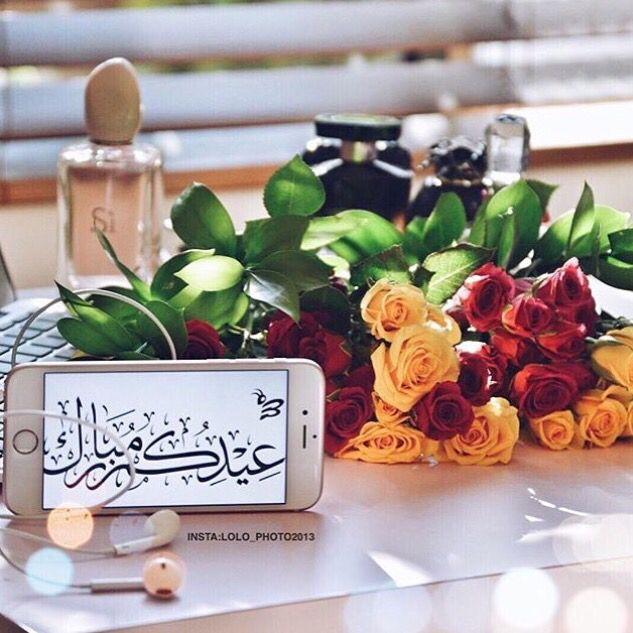 عيد سعيد عيد مبارك Table Decorations Decor Home Decor