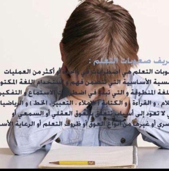 ديسلكسيا Learning Difficulties Dyslexia Learning Difficulties Dyslexia Work Experience