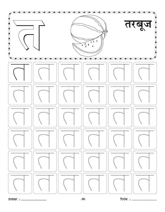 Ta se tarbooj writing practice worksheet | nisar | Pinterest ...