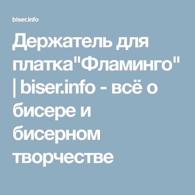 """Держатель для платка""""Фламинго""""   biser.info - всё о бисере и бисерном творчестве"""