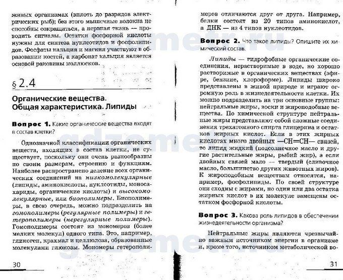 По русскому языку 3 класс полякова 2003 г