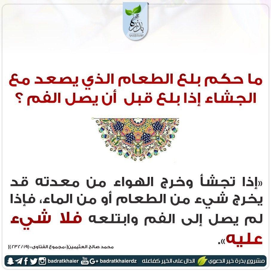 رمضان صيام فتاوى طعام Word Search Puzzle Words Ramadan
