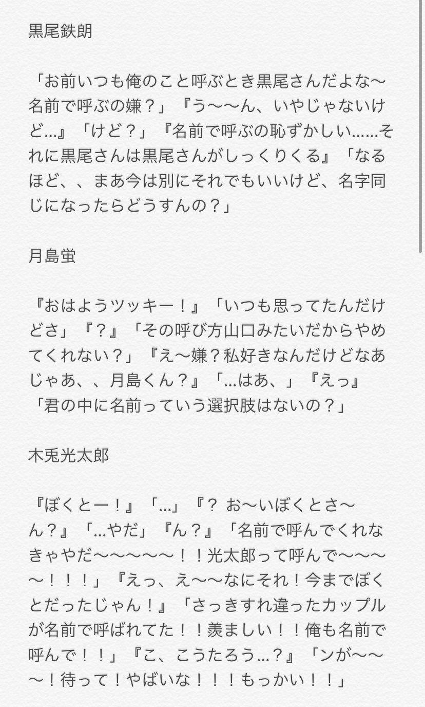 小説 ハイキュー 月島 夢