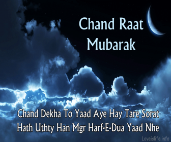 Beautiful Chand Raat Wallpaper Chand Raat Quotes Wishes Card And