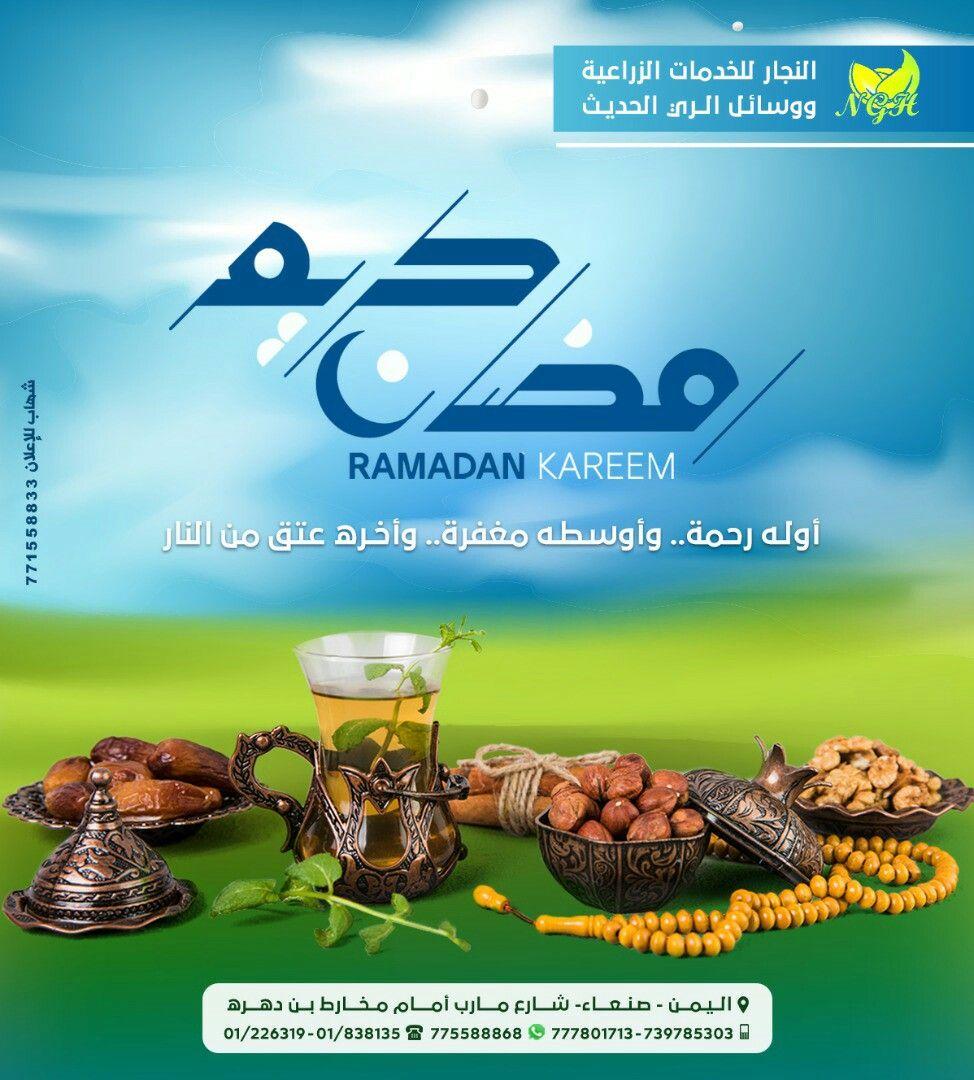 رمضان كريم Ramadan Kareem Ramadan Design