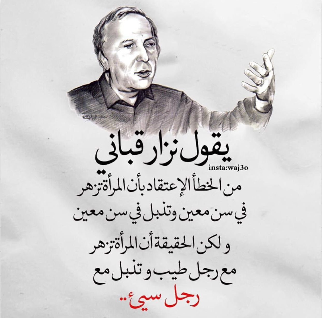 Pin By دارين On كلام جميل Wisdom Quotes Words Quotes Arabic Quotes