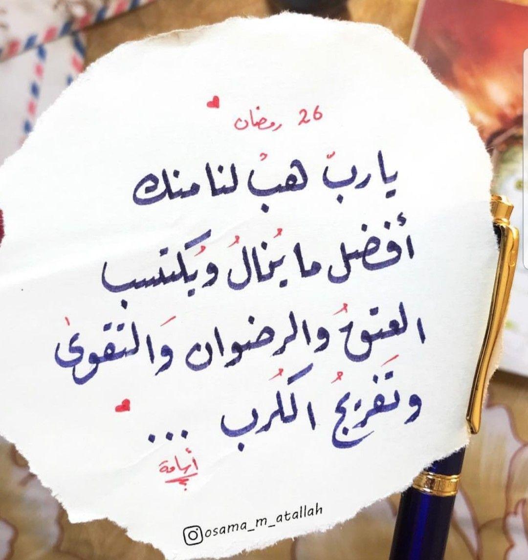 Pin By Norah Albwardi On خواطر وحكم Ramadan Quotes Ramadan Ramadan Kareem