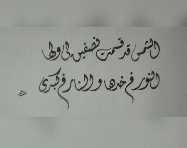 الشمس قد قسمت نصفين لي و لها النور في خدها و النار في كبدي خط عربي حروف كلمات شعر حب عشق Arabic Calligraphy Calligraphy Art Sketches