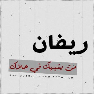 معنى اسم ريفان في اللغة العربية Tech Company Logos Company Logo Logos