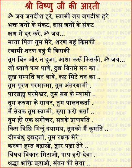 Shani Name 3d Wallpaper Universal Aarti Om Jai Jagdish Hare Swami Jai Jagdish