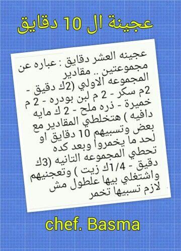 عجينه العشر دقايق Arabic Food Recipes Cooking Recipes