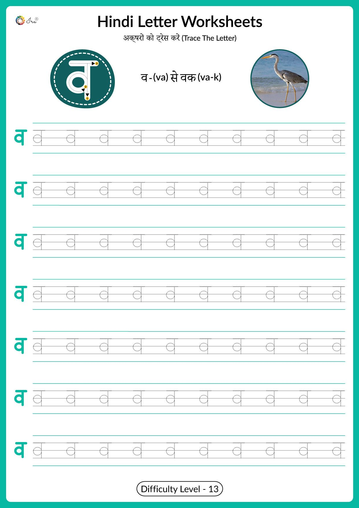 Hindi Worksheet For Nursery Kids