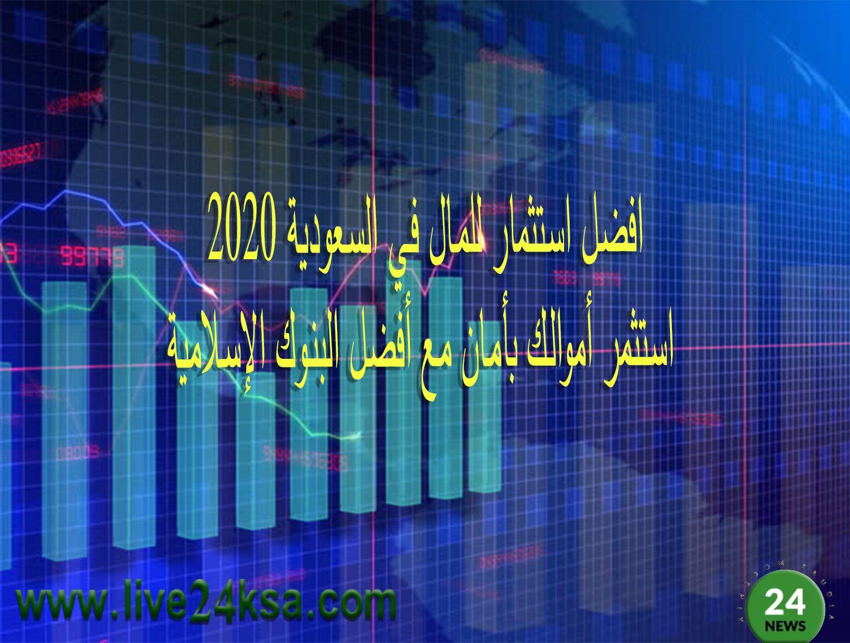 افضل استثمار للمال في السعودية 2020 استثمر أموالك بأمان مع أفضل البنوك الإسلامية Neon Signs Trading