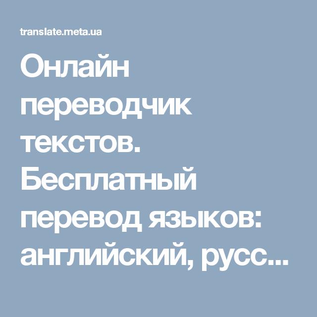 Onlajn Perevodchik Tekstov Besplatnyj Perevod Yazykov Anglijskij Russkij Ukrainskij Francuzskij Nemeckij Polskij Latyshskij Kazahskij Mobile Boarding Pass