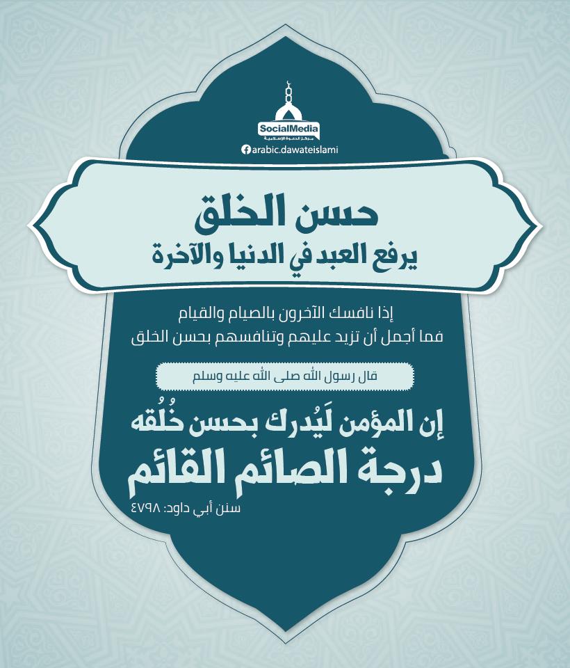 حسن الخلق يرفع العبد في الدنيا والآخرة Facebook Sign Up Social Security Card Social Media