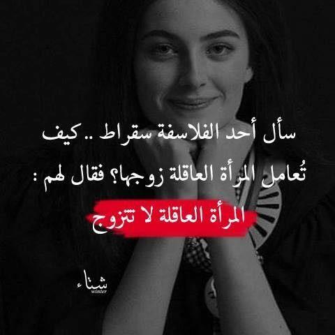 حينما سئل سقراط المراة العاقله لا تتزوج Words Quotes Arabic Quotes Beautiful Arabic Words