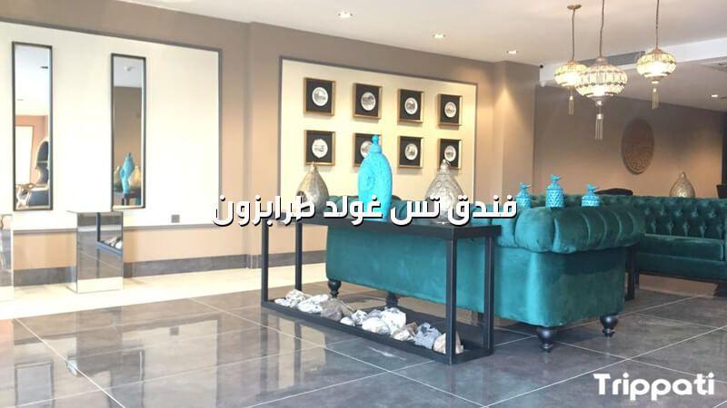 فندق تس غولد طرابزون فنادق طرابزون فندق تركيا السفر السياحة Home Decor Home Furniture