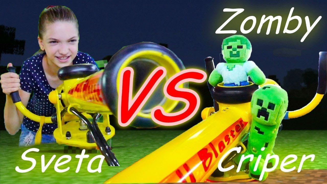 Видео с игрушками. Майнкрафт Зомби и Крипер против лучшей подружки Светы...