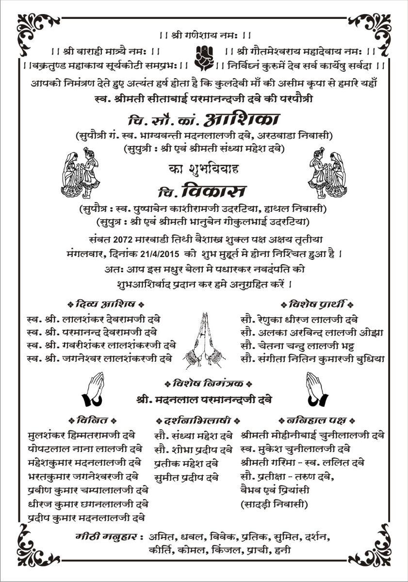 Hindu Wedding Card Matter In Hindi For Daughter - Beauty Fzl5