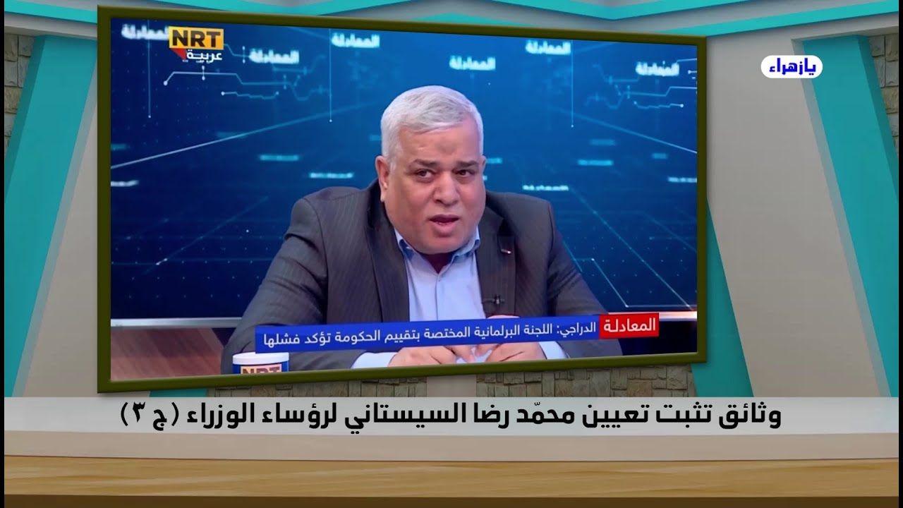 وثائق تثبت تعيين محمد رضا السيستاني لرؤساء الوزراء ج3 الشيخ الغزي 2604 In 2020 Flatscreen Tv Television Tv