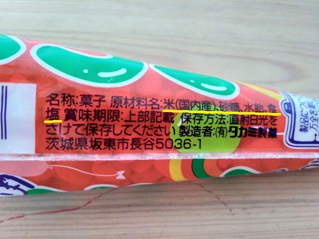 Photo of スーパーで買える!無添加の市販お菓子・おやつを12個オススメしちゃうよ|Kodomoとナチュララ生活