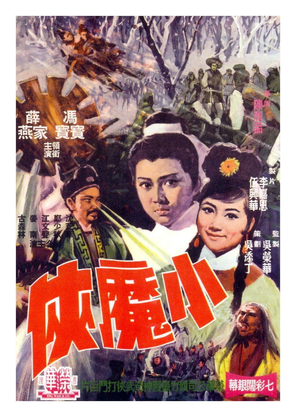 Hong Kong Movie Poster The Little Devil Aka Warrior Director Chan Lit Bun Starring Fung Bo Nancy Sit Adam Cheng 1969
