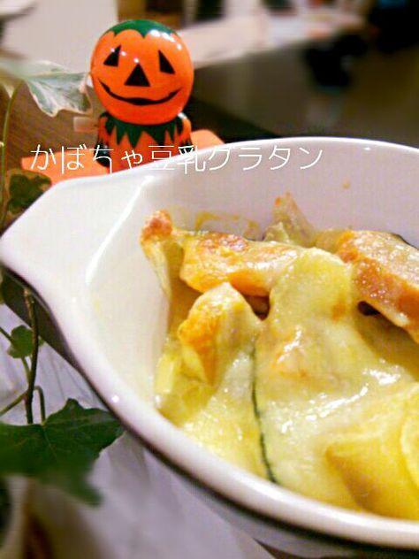 かぼちゃ豆乳グラタン