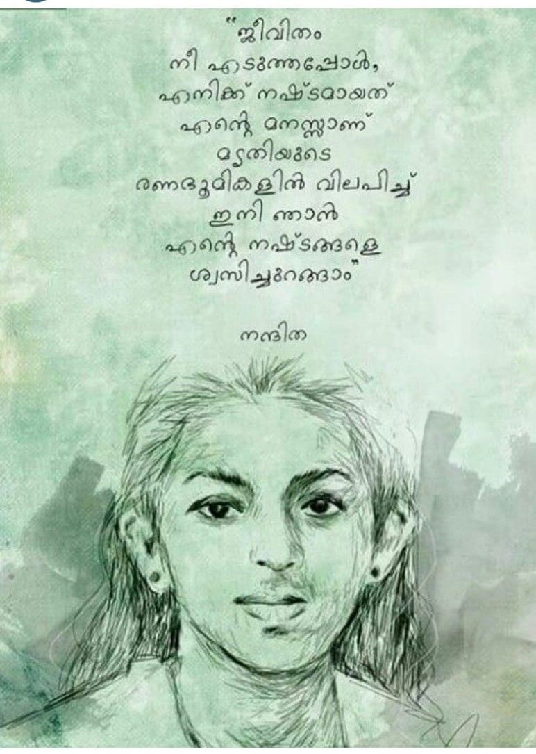 Pin By Reshma Pushkaran On Mazha Literature Quotes Malayalam Quotes Picture Quotes